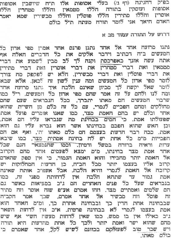 Exodus-Texts-page19