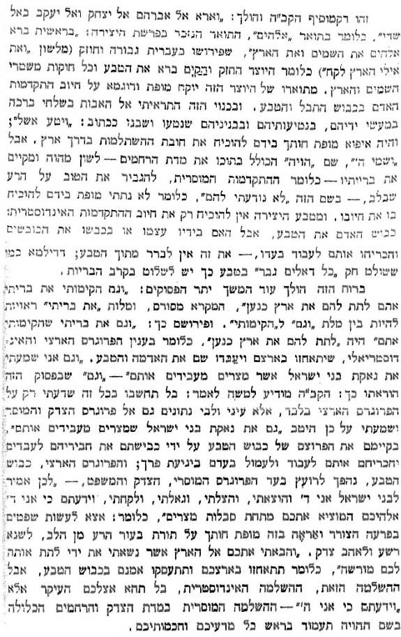 Exodus-Texts-page7
